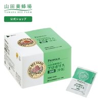 山田養蜂場 送料無料 プロポリス300 分包タイプ(33包/99球入) 健康食品 サプリ