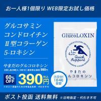 グルコサミン サプリ サプリメント大国であるアメリカの関節サプリ市場で50%のシェアを誇る5・LOX...