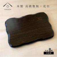 花台 飾り台 木製 平板黒檀調 8号 24cm 敷板