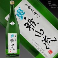 九郎左衛門 裏・雅山流 香華(こうか) 1.8L