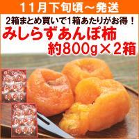 2箱まとめ買いで1箱あたりが大変お得になります! 福島県の西部に位置する会津若松市特産の献上柿として...