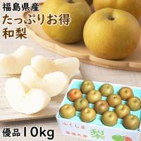 送料無料! 秀品の和梨が10kg入ってお買い得価格! 梨の一大産地・福島県より、瑞々しい甘さたっぷり...