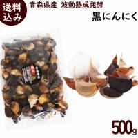 黒にんにく 青森産 送料無料 波動熟成発酵 黒にんにく 500g