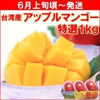 送料無料! 台湾より航空便で輸入!鮮度バツグンの完熟アップルマンゴーです。 太陽の光をたっぷりと浴び...