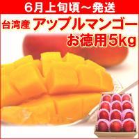 送料無料! 台湾より航空便で輸入!鮮度バツグンの完熟アップルマンゴーです。 ご自宅用の為、多少傷があ...