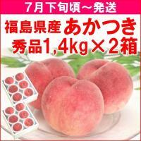 送料無料&2箱まとめ買いで1,4kg1箱あたりが大変お得な2,160円です! 全国でも有数の桃の産地...