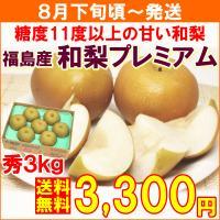 送料無料! JA新ふくしま(福島県福島市)より、瑞々しく甘さたっぷりの和梨をお届けします。光センサー...