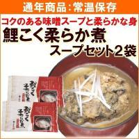 鯉こく柔らか煮 (鯉こく柔らか煮60g×2、鯉こくスープ160g×2)×2袋 送料込