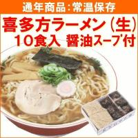 送料無料! 創業約100年の麺専門店・あらい屋製麺所が自信を持ってお届けする、日本三大ラーメンとして...