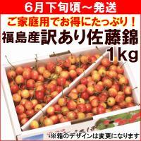 送料無料! 福島県で栽培された佐藤錦のMサイズ以上を、お得な価格でお届けします。 朝摘み新鮮な佐藤錦...