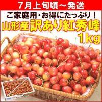 送料無料! パリッとした硬めの果肉で甘みたっぷりの人気品種「紅秀峰」。 こちらの商品は訳あり品のため...