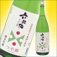 みちのく六歌仙 純米吟醸つや姫 720ml 【化粧箱なし】日本酒 山形 地酒