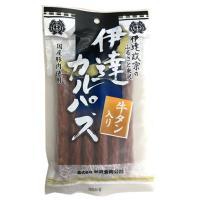 伊達カルパス 130g  米沢食肉公社 おつまみ 山形