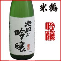 米鶴 盗み吟醸 丸吟 1800ml 化粧箱なし日本酒 山形 地酒