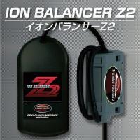 激カンタム イオンバランサー Z2 燃費向上 イオンバランサー激 ワックス不要 コーティング 燃費向上 グッズ 燃費向上グッズ 燃費改善 車 燃費向上 グッズ