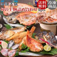 朝獲れの山口県産5種の魚(のどぐろ、連子鯛、瀬付きあじ、やりいか、本かます)を鮮度が良いうちに一夜干...