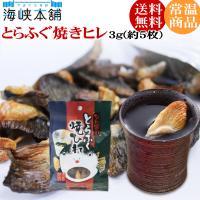日本酒好きには堪りません!遠赤焙焼仕上げで簡単にふぐのヒレ酒をお楽しみ頂けます。  ※6セット以上ご...