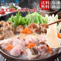 長崎県産の天然クエ鍋、しゃぶ鍋セットです。ふぐに引けを取らないと言われているクエ。冬の味覚としてクエ...