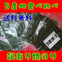熊本県,山口県、香川県、岡山県、徳島県の1,2回摘みの焼のりです。草質が柔らかい為 穴や、割れがあり...