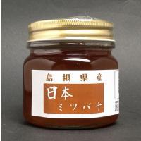 ★島根県の津和野で採れました。 在来種の日本蜜蜂から採れるはちみつです。蜜蜂の個体が小さい為、採取量...