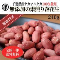 令和2年度産 千葉県産 落花生 ナカテユタカ素煎り240g 保存に便利なチャック袋入りです!