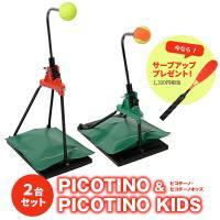 テニス ピコチーノ・ピコチーノキッズ 2台セット サーブアッププレゼント 砂袋に砂入り 送料無料