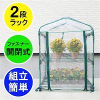 ●サイズ(約):幅69×奥行49×高さ93cm  ●冷たい雨や風から大切な植物を守ります ●重量:約...
