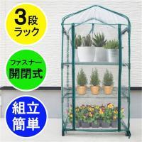 ●サイズ(約):幅69×奥行49×高さ126cm ●冷たい雨や風から大切な植物を守ります ●重量:約...