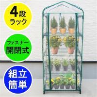 ●サイズ(約):幅69×奥行49×高さ155cm  ●冷たい雨や風から大切な植物を守ります ●重量:...