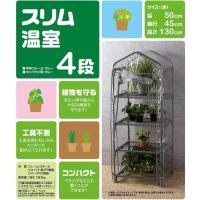 ●サイズ:50×45×130cm ●冷たい雨や風から大切な植物を守ります  ●耐荷重:1段につき約3...