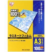 アイリスオーヤマ IRIS ラミネートフィルムA3 100枚入100ミクロン LZ-A3100