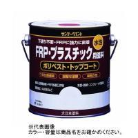 ● ●下塗り不要・FRPに強力に密着<br>●厚みのある強靭な塗膜はFRP、プラスチック...