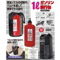●本体サイズ(約):φ90×H198mm(キャップ装着) ●1Lタイプのガソリン携行缶●給油ノズルの...