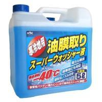 ●原液凍結温度ー40℃ですので日本全国(極寒地)でも使用可能できます<br>●強力な洗浄...