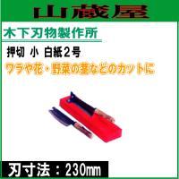 【送料無料】 刃寸法:230mmの押切。 ワラきりから、野菜・花の茎の裁断まで色々な用途で使用できま...