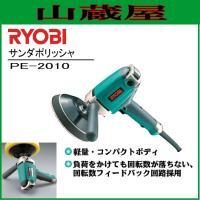RYOBI(リョービ)のサンダポリッシャー(PE-2010) ハイパワーモーターとバランス設計で磨き...