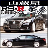 ■ 商品情報 ■  メーカー:RS-R シリーズ:RS★R SUPER DOWN 車名  :クラウン...