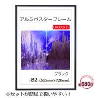 ポスターフレーム B2 (515x728mm) ブラック 黒 UVカットペット板 アルミ製 額縁