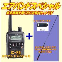 ワイドバンドレシーバー アイコム IC-R6 エアバンドスペシャルセット  ●0.100〜1309....
