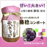 原材料:葡萄(藤みのり)、氷砂糖  内容量:450g  賞味期限:製造日から冷暗所で2年間    自...