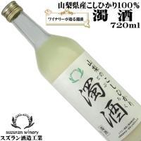 スズラン酒造 山梨のこしひかり 濁酒(どぶろく) 720ml だくじゅ