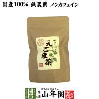 えごま茶 2g×10パック 国産 100% 無農薬 ノンカフェイン 島根県産 送料無料 お茶 母の日...