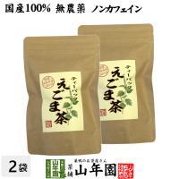 えごま茶 2g×10パック×2袋セット 国産 100% 無農薬 ノンカフェイン 島根県産 送料無料 ...