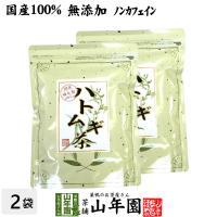 ハトムギ茶 7g×24パック×2袋セット ティーパック 国産 鳥取県産はと麦茶 はとむぎノンカフェインティーバッグ 送料無料 お茶 お歳暮 お年賀 ギフト