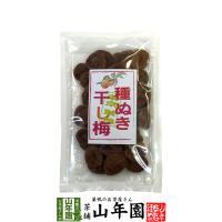 種抜き干し梅 種なし 150g 送料無料 梅干し やわらか 甘い 健康 自然食品 土産 お茶 ホワイ...