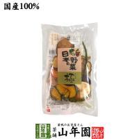 野菜チップス 250g 無添加 大容量 送料無料 自然食品 乾燥野菜 食物繊維 お茶 ホワイトデー ...