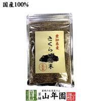 健康食品 国産100% 愛知県産 きくらげ粉末 70g キクラゲ 木耳 パウダー  送料無料