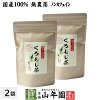 クロモジ茶 5.5g×10パック×2袋セット ティーパック 国産100%無農薬 ノンカフェイン 島根...