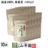 クロモジ茶 5.5g×10パック×10袋セット ティーパック 国産100%無農薬 ノンカフェイン 島...