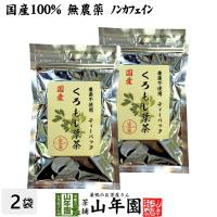 国産 100% クロモジ茶(葉) 2g×10パック×2袋セット ティーパック 無農薬 ノンカフェイン...
